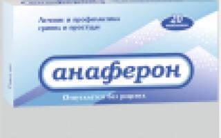 Анаферон – инструкция по применению