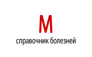 """Список заболеваний на букву """"М"""""""
