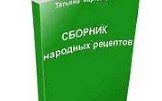 Лечение низкого гемоглобина народными средствами