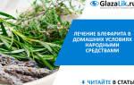 Лечение блефарита народными средствами